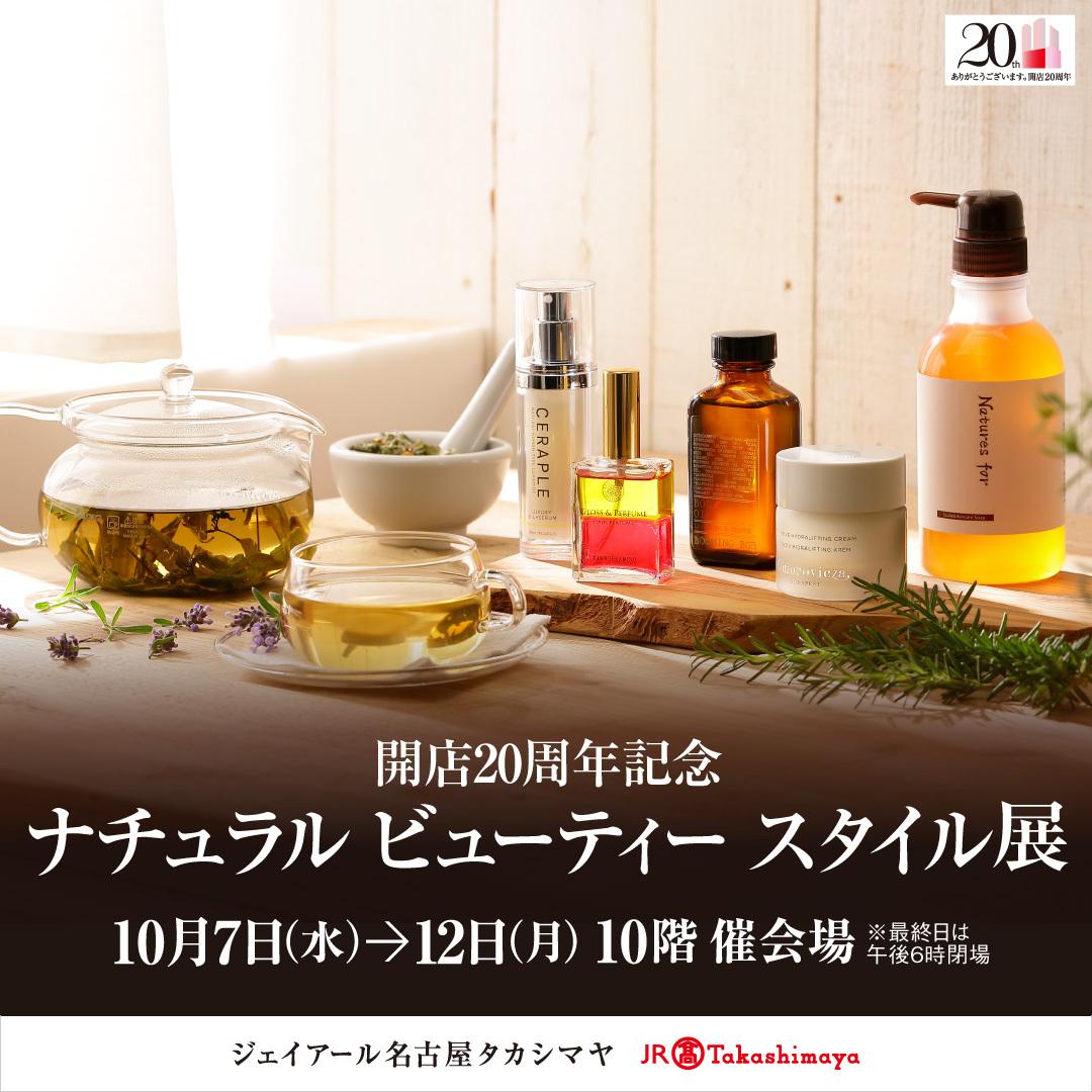 ジェイアール名古屋タカシマヤ ナチュラル ビューティ スタイル展